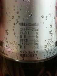 ペプシドライ栄養成分パーソナルトレーナー江口画像
