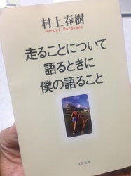 村上氏の本、パーソナルトレーナー江口画像